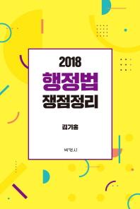 행정법 쟁점정리(2018)