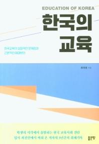 한국의 교육