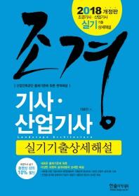조경기사 산업기사 실기기출상세해설(2018)(개정판)