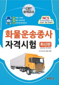 화물운송종사 자격시험(어사화)(CD1장포함)