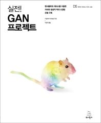 실전! GAN 프로젝트(데이터 사이언스 시리즈 43)