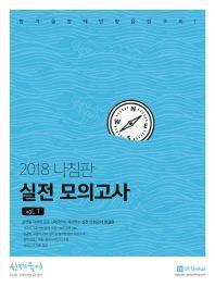 선재국어 나침판 실전모의고사 vol. 1(2018)
