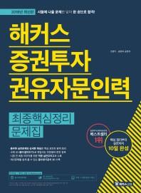 증권투자권유자문인력 최종핵심정리문제집(2018)