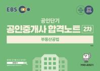 부동산공법 합격노트(공인중개사 2차)(2020)(EBS 공인단기)