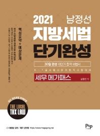 남정선 지방세법 단기완성(2021)