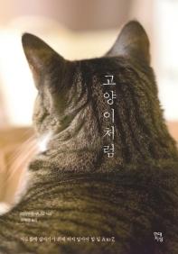 고양이처럼 앞속지에 증정 도장 찍힘