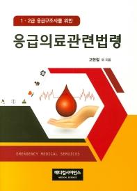 응급의료관련법령(1 2급 응급구조사를 위한)
