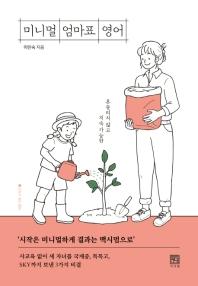 미니멀 엄마표 영어(바른 교육 시리즈 16)