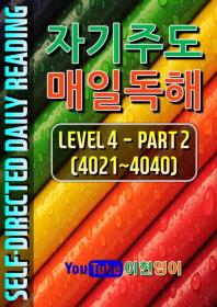 자기주도매일독해 LEVEL 4 - PART 2