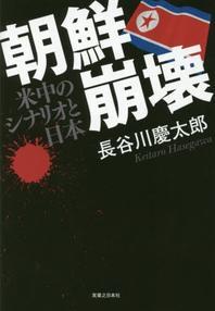 朝鮮崩壞 米中のシナリオと日本