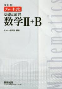 チャ-ト式 基礎と演習數學2+B 改訂版