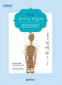 중학 국어6(3학년2학기)자습서(민현식)