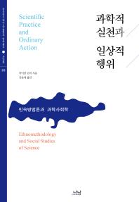 과학적 실천과 일상적 행위(한국연구재단 학술명저 번역총서 서양편 355)(양장본 HardCover)