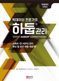 빅데이터 전문가의 하둡 관리(빅데이터 시리즈)