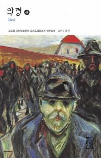악령(중)(열린책들 세계문학 58)