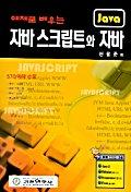자바스크립트와 자바(CD-ROM 1장포함)