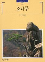 소나무(빛깔있는 책들 175)