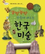한국 미술(박물관 체험 활동  활동지 수록)