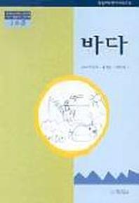 바다(2수준)(유치원교육과정2000에 기초한 생활주제 교육계획)