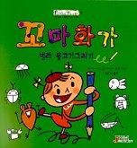 꼬마화가(벌레 물고기 그리기)(쁘띠 이마주 7)