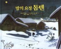 밤의 요정 톰텐(비룡소의 그림동화 74)