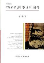 자본론의 현대적 해석(2판)