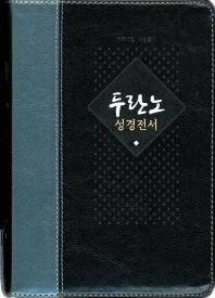 두란노성경전서(투톤블루)(NKR72TU)(합본)(개역개정)(새찬송가)