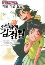 소년탐정 김전일 단편집. 2