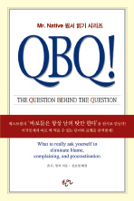QBQ : The Question Behind the Question(MR NATIVE 원서 읽기 시리즈)