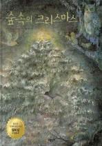 숲속의 크리스마스(양장본 HardCover)