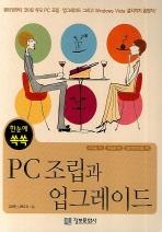 PC 조립과 업그레이드