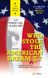 누가 아메리칸 드림을 훔쳐갔는가. 2(개정판)