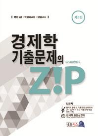 경제학 기출문제의 Zip(5판)(5판)