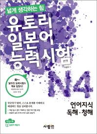 유토리 일본어능력시험 N4: 언어지식 독해 청해(CD1장포함)