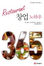 Restaurant 창업 노하우(외식서비스 가이드 시리즈 1)