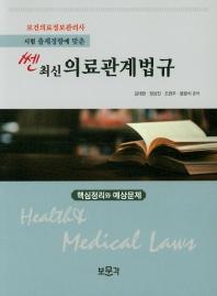 의료관계법규 핵심정리와 예상문제(쎈 최신)
