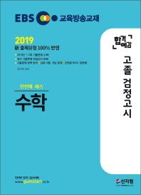 고졸 검정고시 수학(2018)(EBS 한번에 Pass)