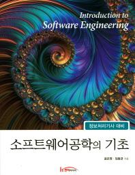 소프트웨어공학의 기초