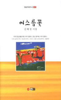 어스름꽃(한림문학춘추시선 387)(양장본 HardCover)