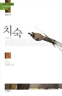 치숙(사피엔스 한국문학 중 단편소설 3)