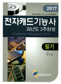 전자캐드기능사 과년도 3주완성 필기(2017)(4판)