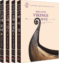 손바닥 박물관 시리즈 박스 케이스 세트(전4권)