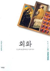 회화 (즐거운 지식여행 7)(즐거운 지식여행 7)