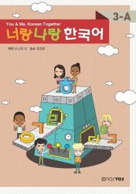 너랑나랑 한국어 3-A(CD1장포함)