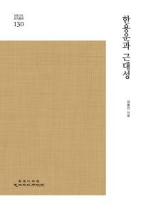한용운과 근대성(민족문화연구총서 130)