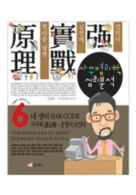 사주명리학 심리분석(김동완의 사주명리학 강의 VOL. 6)