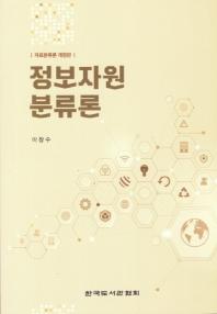 정보자원분류론(개정판)