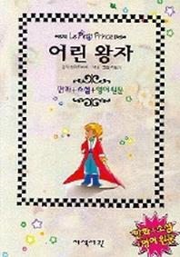 어린왕자 (만화, 영어원문)