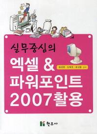 엑셀 파워포인트 2007활용