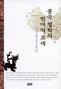 중국 철학의 현대적 모색